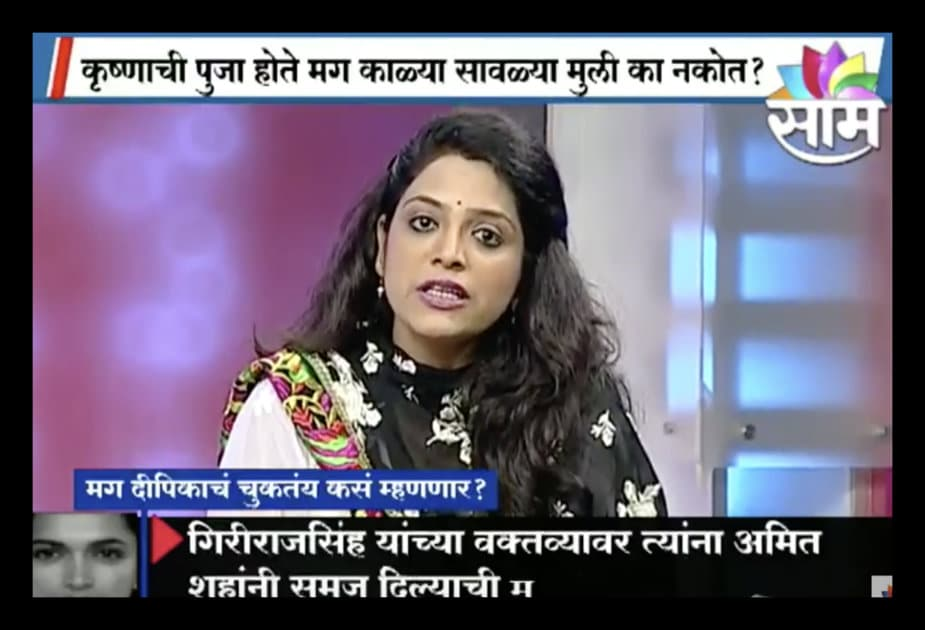 Racism in India & Controversial comments by BJP leaders.(Female Perspective)