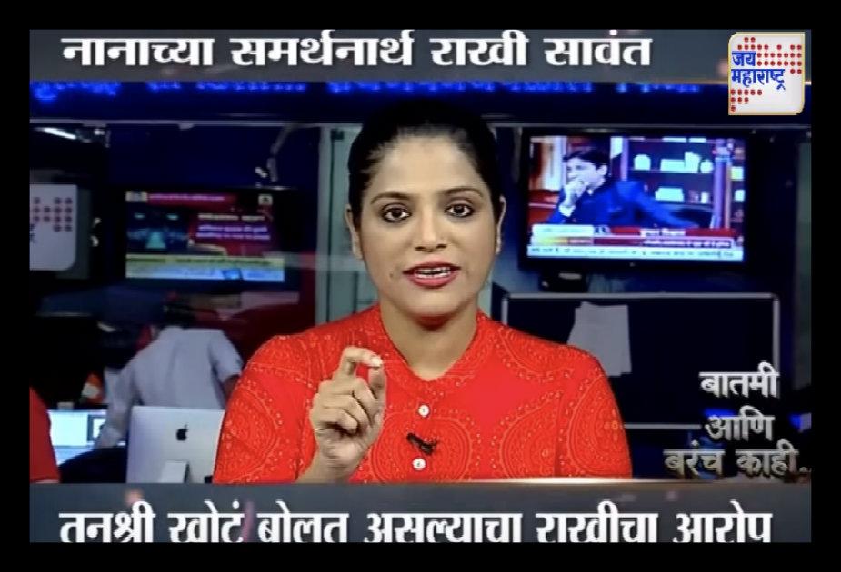 'बॅालिवूडचं नग्न सत्य' बातमी आणि बरंच काही Batmi ani Barachi Kahi