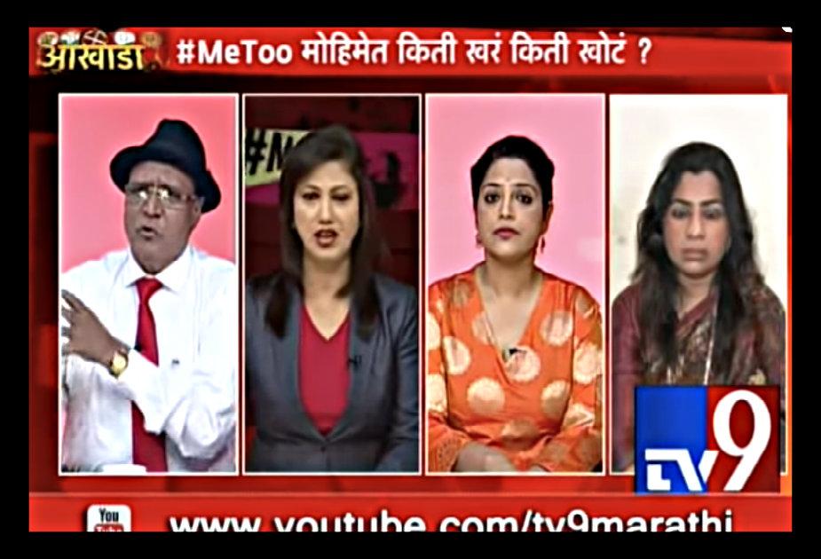 #MeToo Campaign किती खरं, किती खोटं? अभिनेत्यांपासून नेत्यांपर्यंत लैंगिक शोषणाचे आरोप